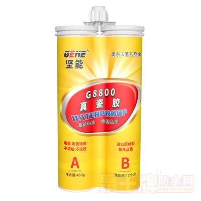 G8800真瓷胶