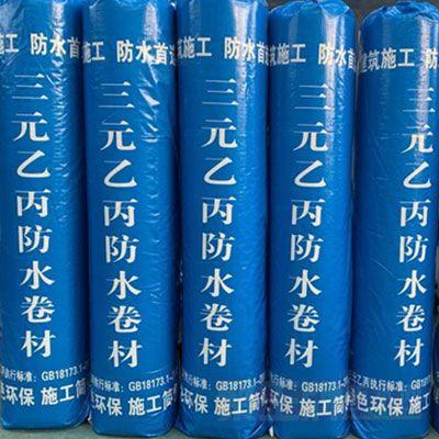三元乙丙防水卷材