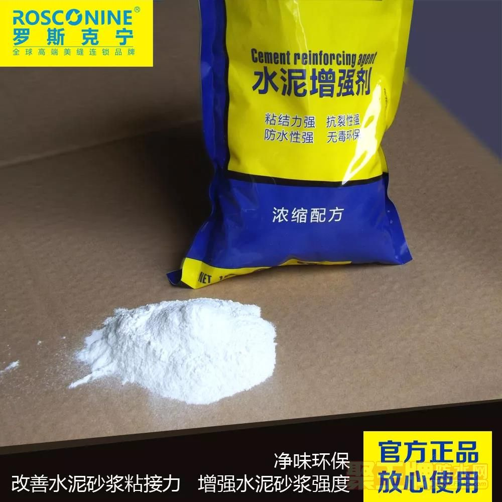罗斯克宁瓷砖辅材系列产品---水泥增强剂