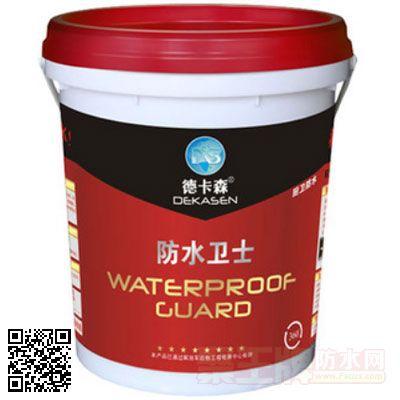 德卡森卫士系列之厨卫通用型防水涂料产品包装图片