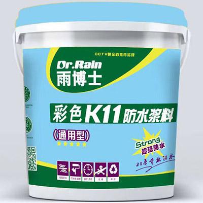 雨博士K11通用型防水涂料