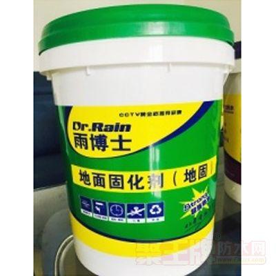 地面固化剂(地固防水材料)