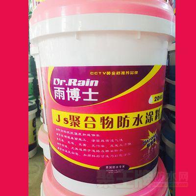 JS聚合物双组分防水涂料
