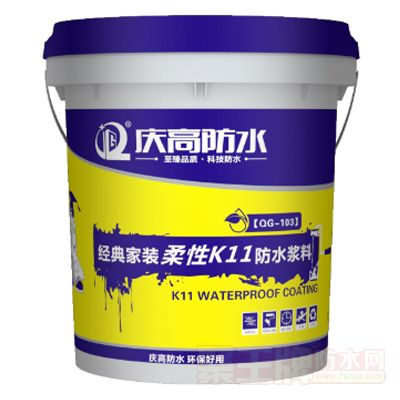 QG103-经典家装柔性K11防水涂料