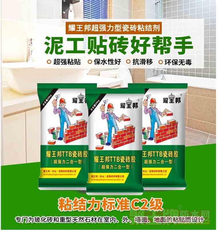 耀王邦中山瓷砖胶生产厂家TTB强力瓷砖胶价格