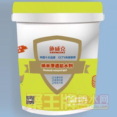 湖北纳米渗透防水剂一公斤可以涂刷多少平方