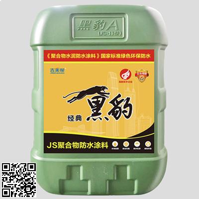 经典黑豹聚合物防水涂料