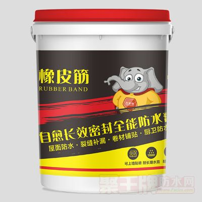 橡皮筋-自愈长效密封全能防水膏