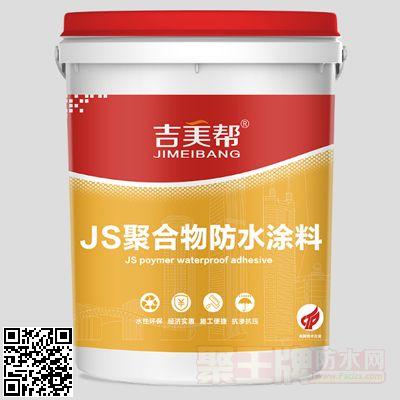 JS聚合物防水涂料(双组份)