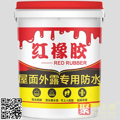 红橡胶-屋面修补专用防水涂料