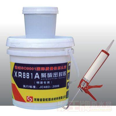 点击查看XR881A聚硫密封胶详细说明
