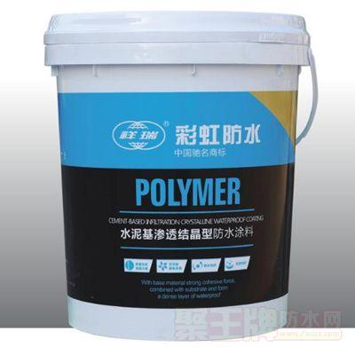 点击查看水泥基渗透结晶型防水涂料详细说明
