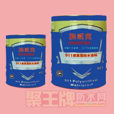 911聚氨酯防水涂料在武汉用的怎么样