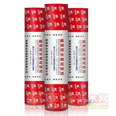 合发高分子三元乙丙橡胶防水卷材