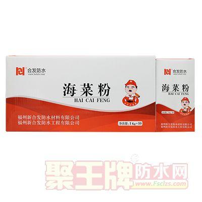 合发海菜粉