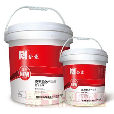 合发高聚物改性沥青防水涂料