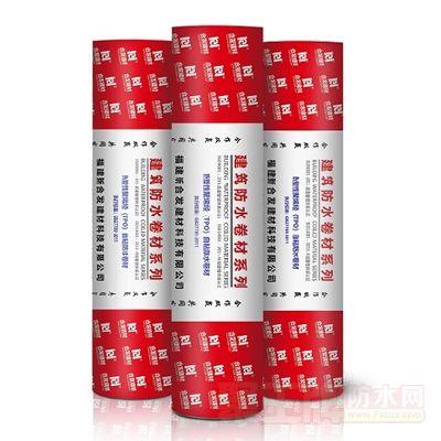 热塑性聚烯烃( TPO)自粘防水卷材