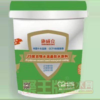 施威克JS聚合物水泥基防水涂料 招商代理