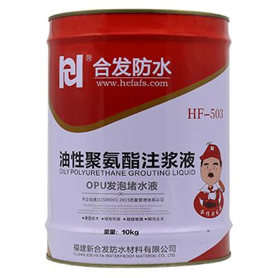 油性聚氨酯注浆液