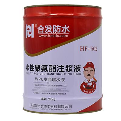 水性聚氨酯注浆液