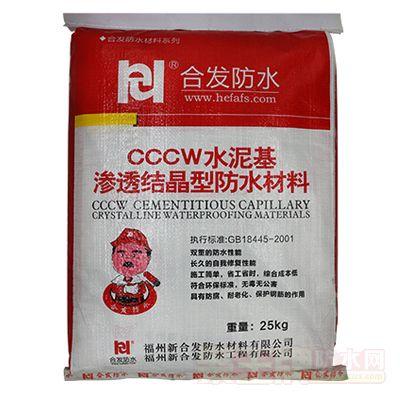 CCCW水泥基渗透结晶性防水材料
