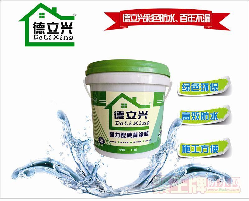 德立兴牌强力瓷砖粘结剂DLXFS-606