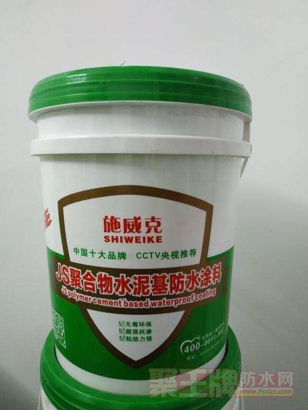 邯郸市JS聚合物水泥基防水涂料室外防水