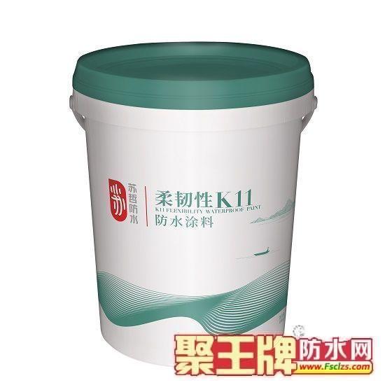 K11柔韧型防水涂料