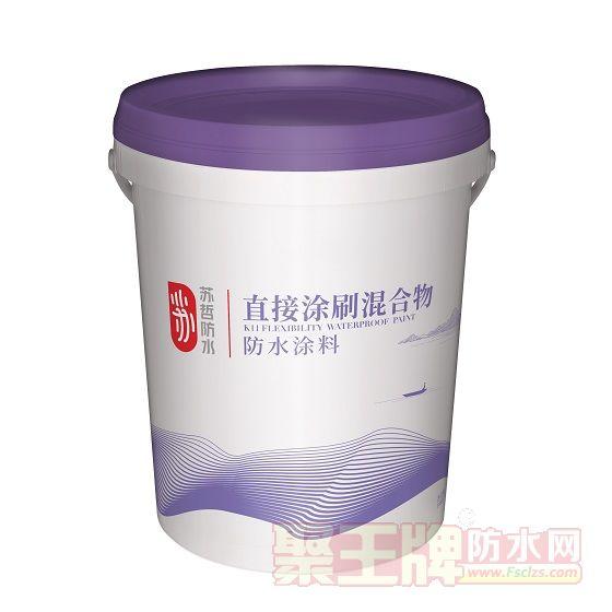 直刷型混合物防水涂料