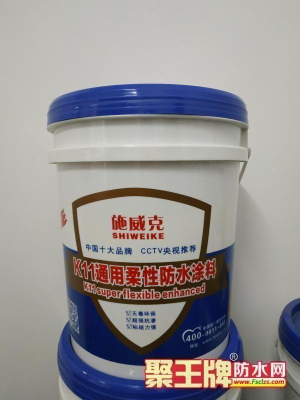高品质家装k11 通用柔韧防水涂料