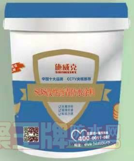 SBS改进沥青防水涂料