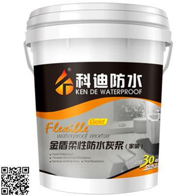 金盾柔性防水灰浆(家装) 产品图片
