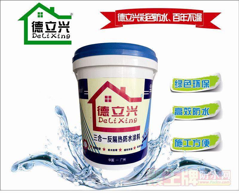 广州三合一反射隔热防水涂料厂家