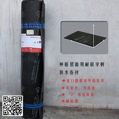 点击查看YXJ-133种植屋面用耐根穿刺防水卷材详细说明