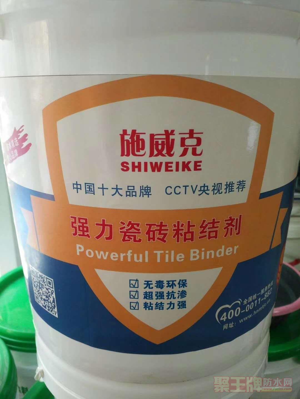 厂家生产瓷砖粘结剂 瓷砖背胶选施威克防水