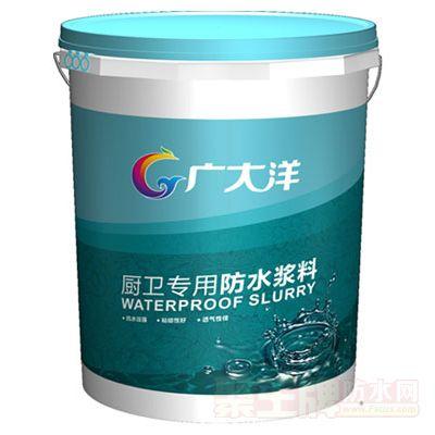 厨卫型防水浆料