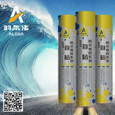 反应型强力交叉膜自粘防水卷材 ARF-102B 产品图片