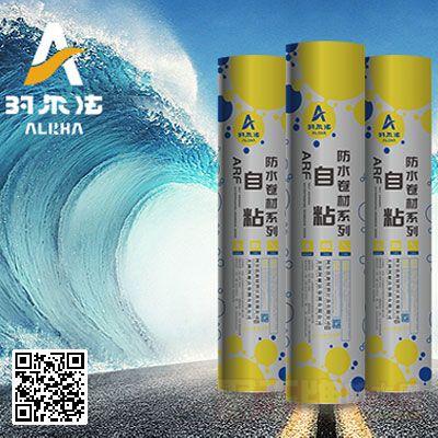 湿铺/预铺式自粘防水卷材 ARF-102A 产品图片