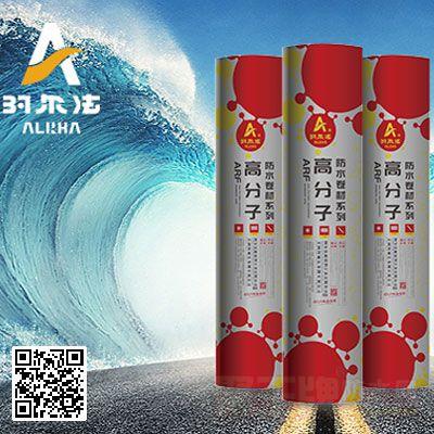 聚乙烯丙纶——高分子防水卷材 ARF-103A 产品图片