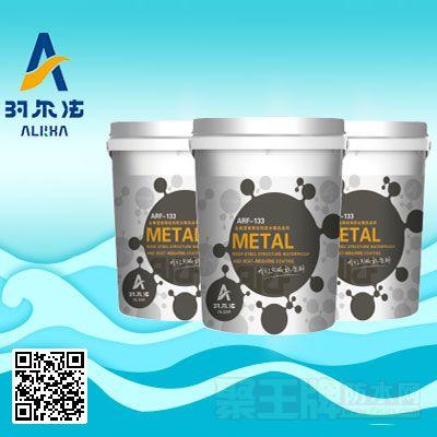 金属屋面钢结构防水隔热涂料 ARF-133