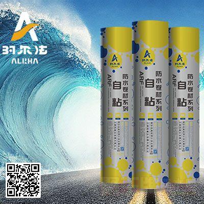 自粘聚合物改性沥青防水卷材 ARF-102C 产品图片