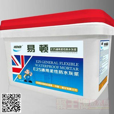 点击查看英国易顿E25通用柔性防水浆料详细说明