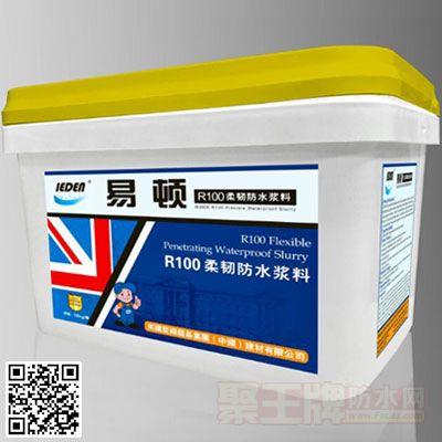 西安防水 英国易顿R100柔韧性防水浆料