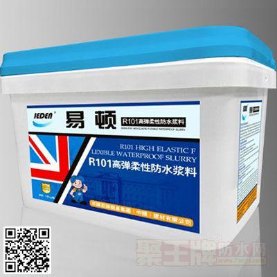 英国易顿R101高弹柔性防水浆料