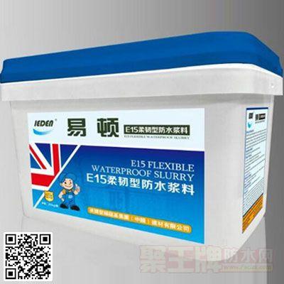 点击查看英国易顿E15柔韧性防水浆料详细说明