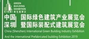 第46届中国(深圳)绿色建筑产业博览会