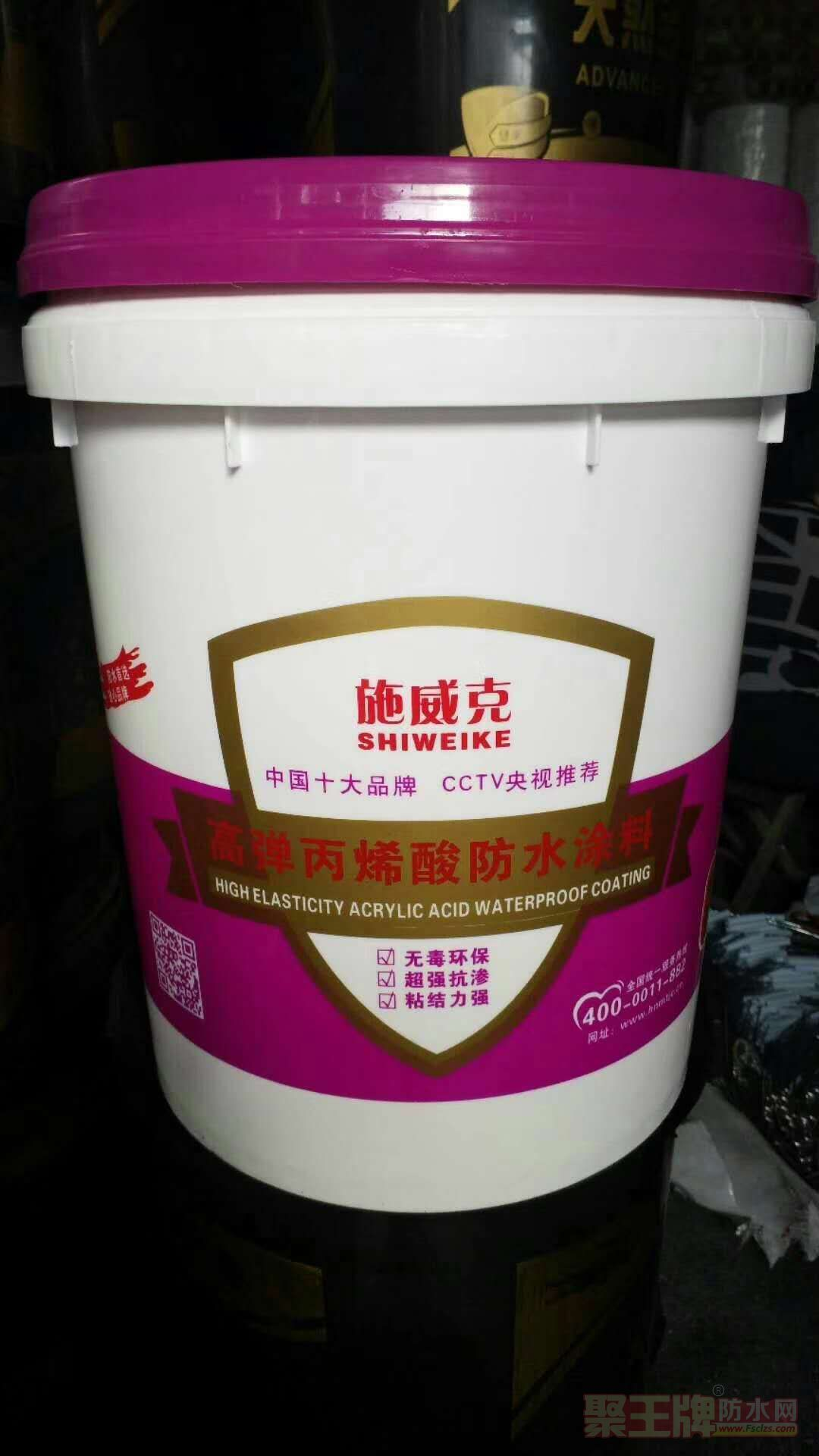 彩钢瓦隔热防水防嗮 丙烯酸防水涂料施威克