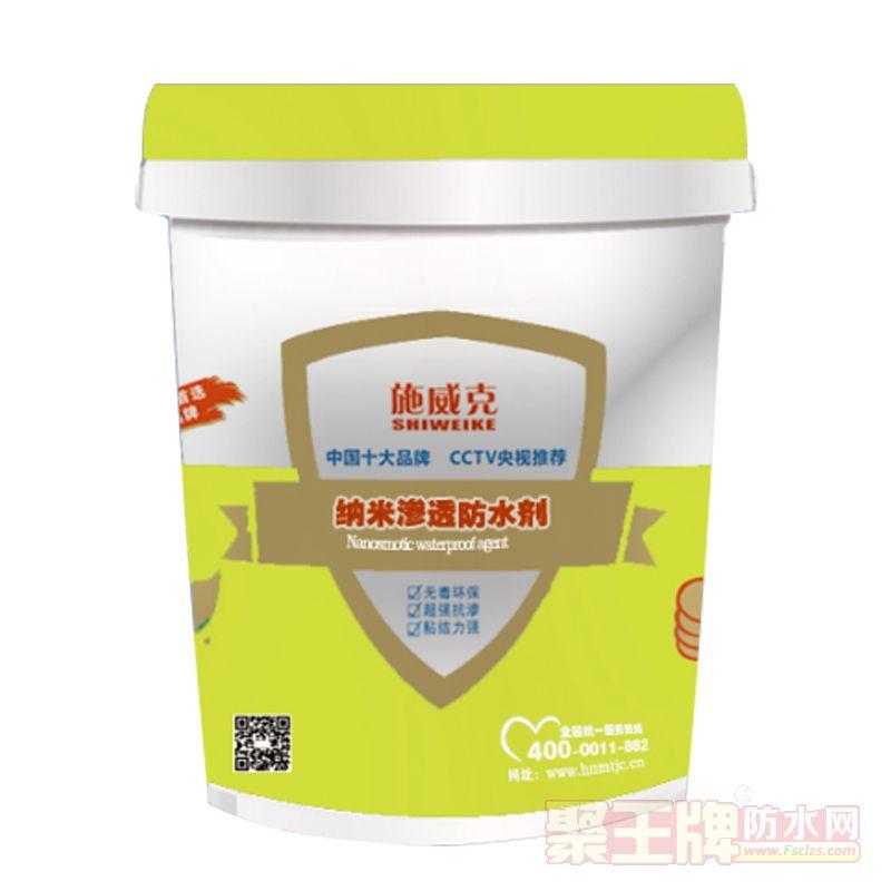 荆州渗透防水剂 混泥土渗透结晶防水剂