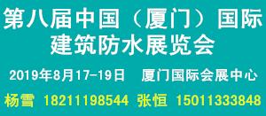 第八届中国(厦门)国际建筑防水展览会
