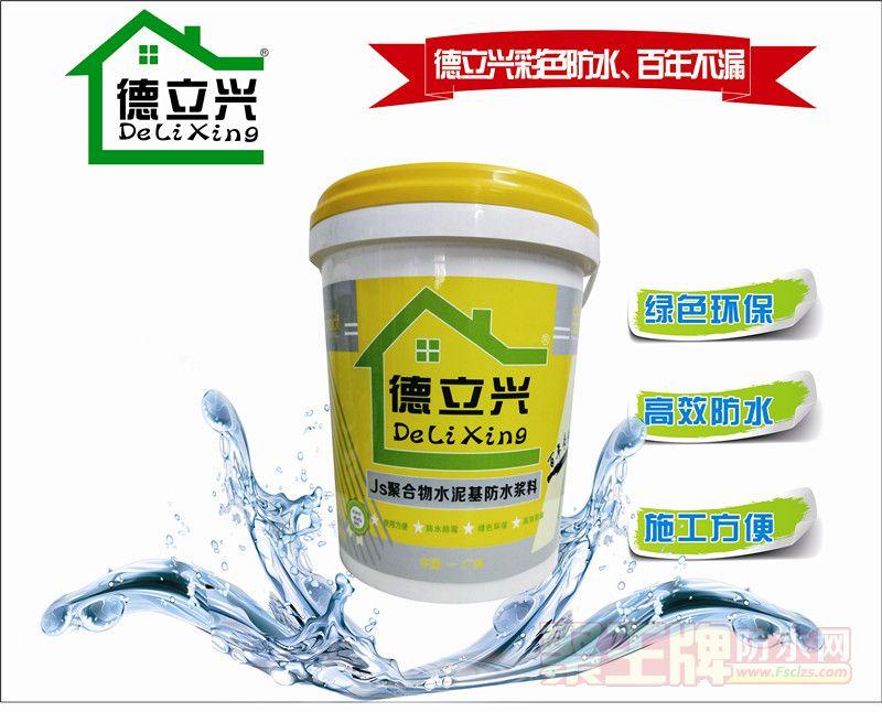 广州德立兴JS聚合物水泥基防水涂料